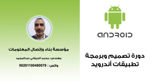 Android Studio Training course