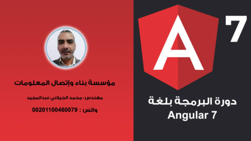 Angular 7 training course