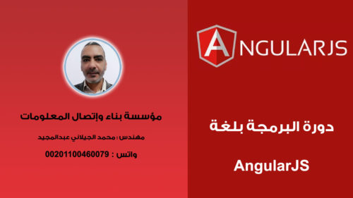 AngularJS training course