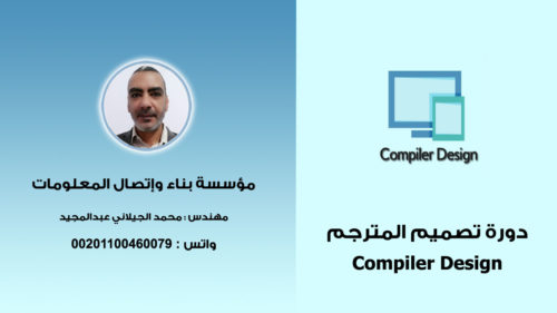 Compiler Design training course