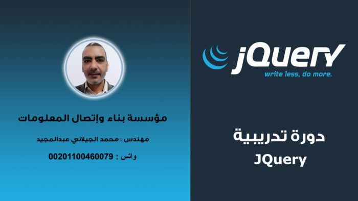 JQuery training course