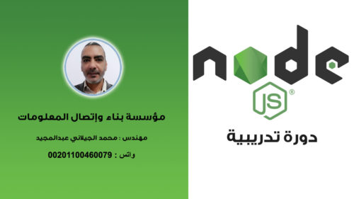 Node.js training course