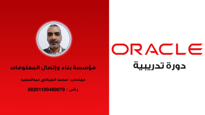 Oracle Training course