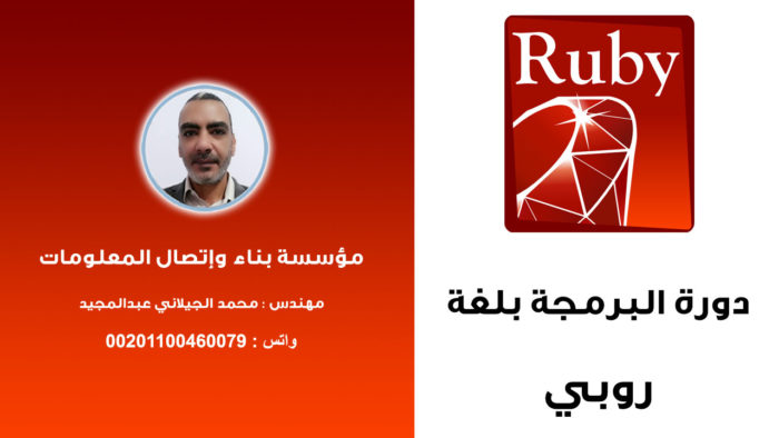 Ruby training course